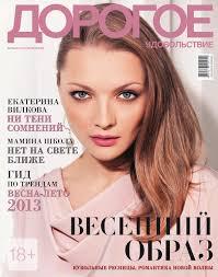 Дорогое удовольствие_март 2013 by VolgaStar - issuu