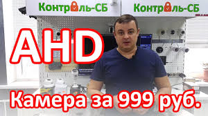 <b>AHD камеры</b>. Cравнение <b>камеры</b> за 999 рублей - YouTube