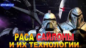 Раса САЙЛОНЫ и их технологии (<b>Звездный Крейсер Галактика</b> ...