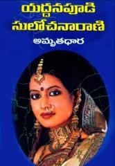 Posted by Karthikeya on 19:45 in A, Novels, yaddanapudi Sulochana Rani Novels | 0 comments. Amrutha Dhara By Yaddanapudi Sulochana Rani,Amrutha Dhara By ... - AmruthaDhara