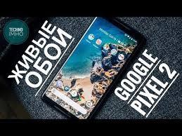 Живые <b>Обои</b> Google Pixel 2 на любой Android - YouTube