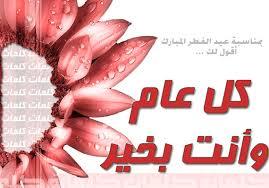 بطاقات تهنئة عيد الفطر المبارك 2013 9