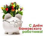 Поздравление с днем банковского работника короткие