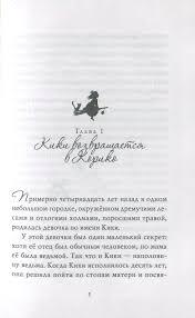 <b>Ведьмина служба</b> доставки. Книга 2. <b>Кики</b> и новое колдовство