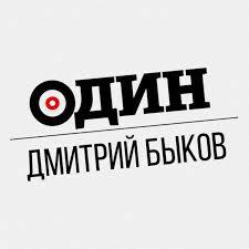 Один (Дмитрий Быков)