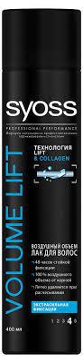 Купить <b>Лак для волос</b> Syoss Volume Lift <b>Экстрасильная</b> фиксация ...
