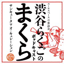 渋谷らくごのポッドキャスト「まくら」