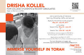 internships jobs and summer opportunites drisha kollel flyer here hillel summer internships we are seeking exceptional college students