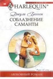 <b>Беннет Джули</b>, Книги автора, Скачать бесплатно и читать ...