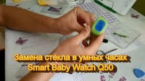 Замена стекла в <b>Smart Baby Watch</b> Q50 | TovarniyGid.ru | Стекло ...