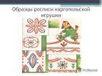 Картинки раскраски каргопольской игрушки