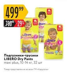 <b>Подгузники</b>-<b>трусики LIBERO Dry</b> Pants maxi plus, 10-14 кг Товар ...