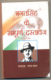 bhagat singh study chaman lal my books on bhagat singh and wish and hope that all n languages get bhagat singh s writings published in full as of mahatma gandhi jawaharlal nehru subhash bose and dr