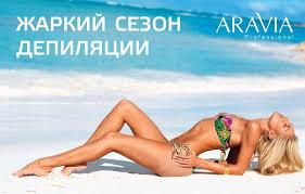 Крем для депиляции 990 рублей