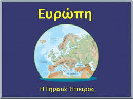 Image result for ευρώπη