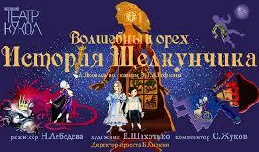 """Билеты на спектакль """"<b>Волшебный орех</b>. <b>История Щелкунчика</b>"""" в ..."""