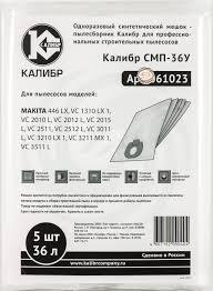 <b>Мешки пылесборники Калибр</b> СМП-36У для профессиональных ...
