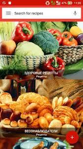 Кухня <b>Книга</b>: Все <b>рецепты</b> для Андроид - скачать APK