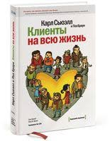 Купить деловую литературу с доставкой по России, сравнить ...