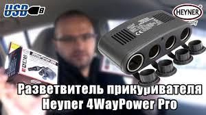 Heyner 4WayPower PRO – <b>разветвитель</b> гнезда <b>прикуривателя</b> с ...