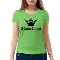 Женская <b>футболка «Жена Царя»</b>. » МАГАЗИН » Одежда ...