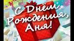 Музыкальные поздравления анне с днем рождения