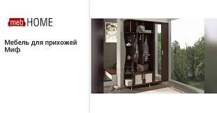 Мебель для <b>прихожей Миф</b> — купить недорого в mebHOME ...