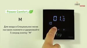 <b>Терморегулятор Raychem GREEN LEAF</b> программируемый для ...