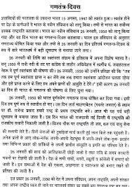 th republic day speech pdf in hindi english amp telugu  th