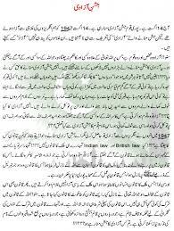 jashn e azadi essay in urdu