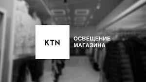 """«Мир света» - Освещение для магазина """"KOTON"""" Одесса ..."""