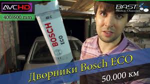 <b>Дворники Bosch ECO</b> 400/600 mm для Volkswagen Polo Sedan за ...