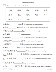Arch Chinese - Learn to read and write Chinese charactersUse Fill-in-the-blank Chinese Worksheet Maker to create your own custom fill-in-the-blank Chinese worksheets for classroom and homework uses