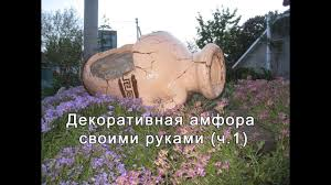 <b>Декоративная ваза</b> своими руками   Садовые фигуры   Кашпо ...