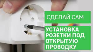 Установка <b>розеток</b> и выключателей при открытой ...