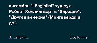 "<b>ансамбль ""I Fagiolini</b>"" худ.рук. Роберт Холлингворт в ""Зарядье ..."
