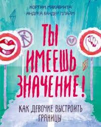 Книги издательства <b>Манн</b>, <b>Иванов и Фербер</b> | купить в интернет ...