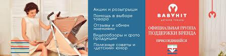 Babyhit. Комфортный выбор | ВКонтакте