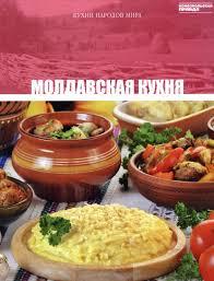 Кухни народов мира том 21 молдавская кухня 2011 by Mlykovka ...