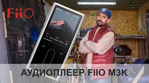 Обзор <b>плеера FIIO</b> M3K Чем он крут? - YouTube