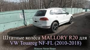 Штатные <b>колёса</b> MALLORY <b>R20</b> для Volkswagen Touareg NF-FL ...
