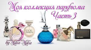 Моя коллекция парфюма.Part 3 (Juicy Couture, Anna Sui, Burberry ...