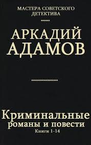 адамов аркадий григорьевич угол белой стены