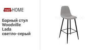 <b>Барный стул Woodville Lada</b> светло-серый. Купите в mebHOME.ru!