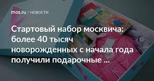 Стартовый <b>набор</b> москвича: более 40 тысяч новорожденных с ...