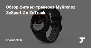 Обзор <b>фитнес</b>-<b>трекеров MyKronoz ZeSport</b> 2 и ZeTrack ...