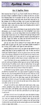 science in daily life essay related essays essay on impact of science in daily life in hindi