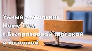 <b>HomeTree Light</b> Of the Tree - ночник, колонка и зарядка - полный ...