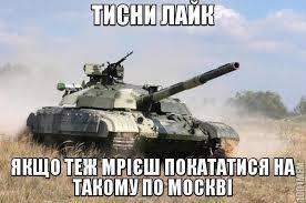 У террористов отбит танк крымского происхождения, - журналист - Цензор.НЕТ 2570