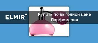 Парфюмерия Paco Rabanne - купить <b>духи</b> Пако Рабан в Киеве ...